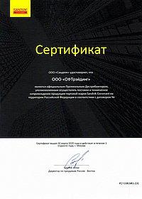 Сертификат Sandvik