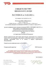 Сертификат YG-1